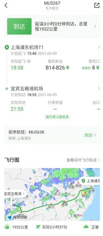 浦东机场一旅客声称自己是新冠患者致飞机滑出后返航:已在医院隔离,仍需作进一步检查