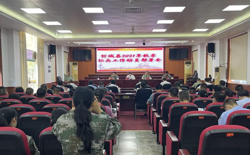 2021年忻城县秋季征兵工作动员部署会现场。 樊娇慧摄