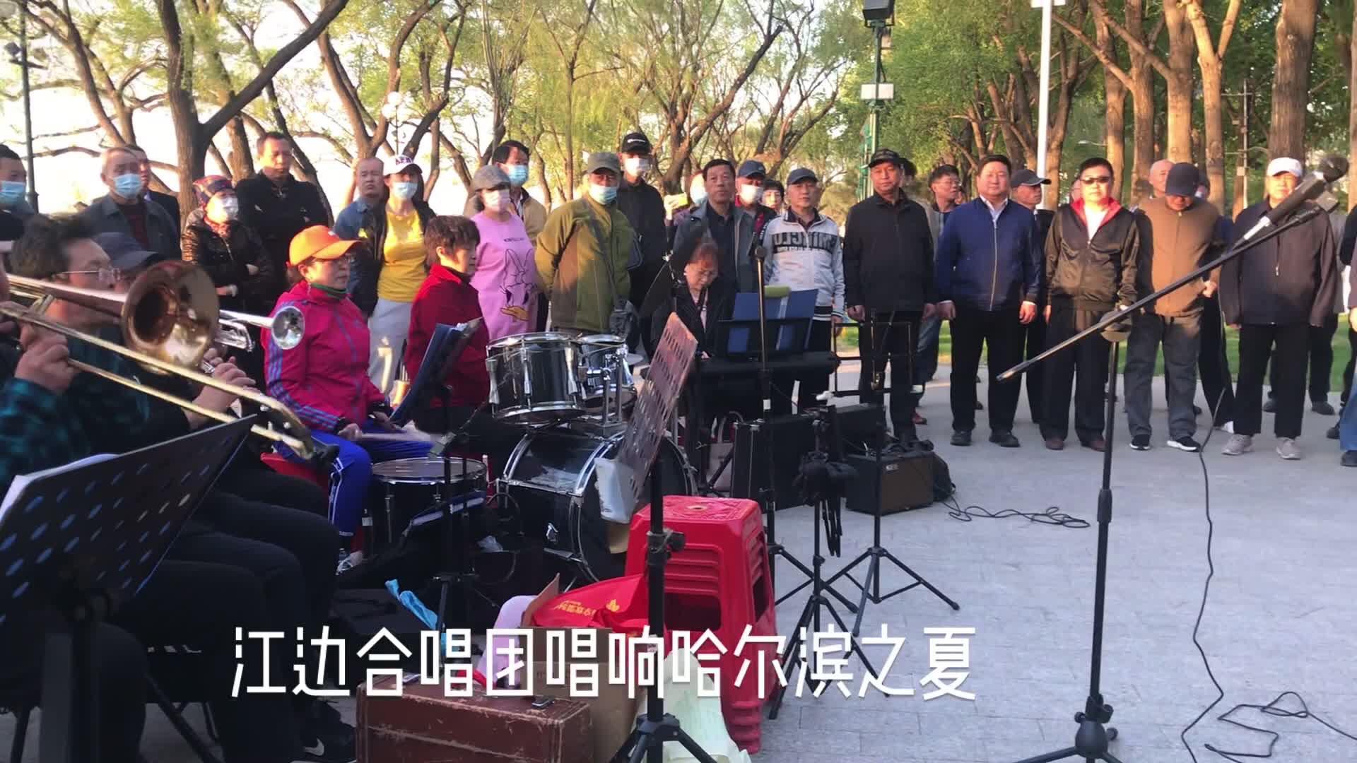 随着室外温度的升高,哈尔滨市处处乐声飘荡,越来越多的业余音乐团体来到室外演出。